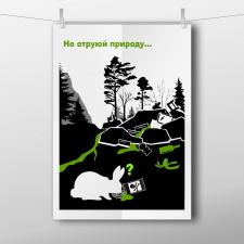 Дизайн эко плаката