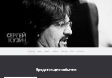Сайт Сергея Кузина