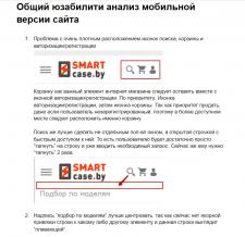 UX анализ мобильных версий интернет магазинов