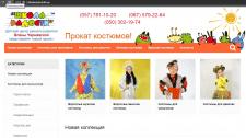 Перевод всего сайта с русского на украинский язык