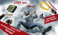 Распродажа для рыбалки