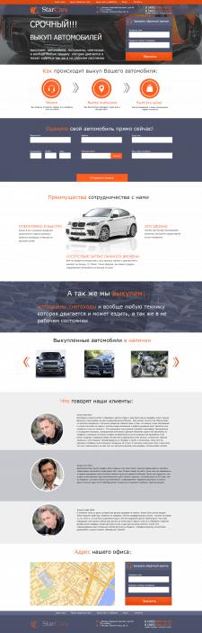 Лендинг (выкуп авто)