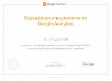 Сертификат специалиста Analytics