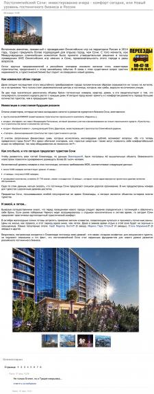 НЕДВИЖИМОСТЬ/ТУРИЗМ, Портал 101hotels.ru