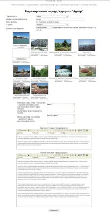 Сайт Лидер Тур