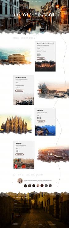 Landing page для туристического сайта