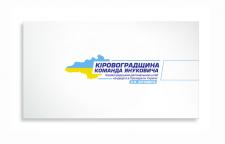 Логотип для кировоградского штаба В.Ф.Януковича