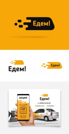 Разработка лого для сервиса такси