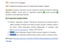 ТЗ копирайтеру и мета-теги для интернет-магазина
