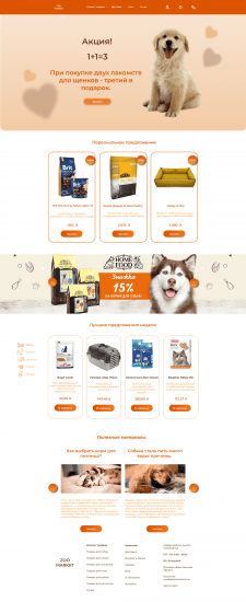 zoo market // web-site