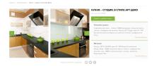 Наполнение интернет магазина Дома мебели WordPress
