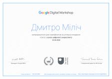 Сертификат Digital Workshop