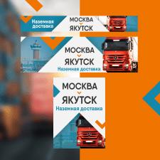 баннеры на сайт грузоперевозок