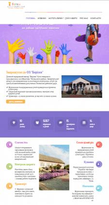Сайт для детского оздоровительного заведения
