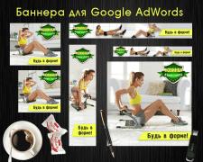 Баннера для Гугл Эдвордс