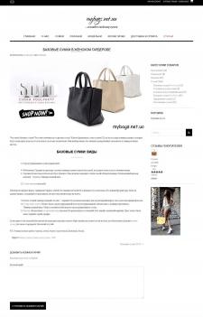 Базовые сумки в женском гардеробе