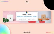 """Обложка для группы """"Пакеты в Казани"""""""
