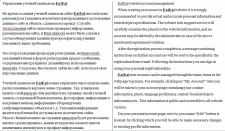 рус-анг Управление учетной записью