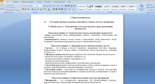 Распознавание и форматирование текста
