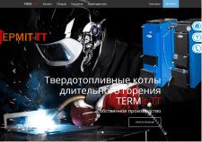 Твердотопливные котлы Термит-ТТ