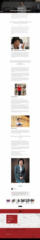 Статья для блога (серия об успешных женщинах)