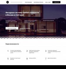 Дизайн первого экрана главной страницы