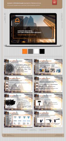 Презентація Продукту (покрівельна система дренажу)