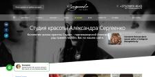 Верстка и редизайн сайта парикмахерской в Минске