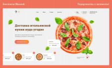 Дизайн главного экрана для доставки пиццы
