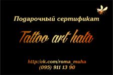 """Сертификат """"Tatoo art hata"""""""