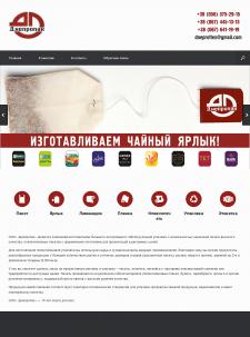 Редизайн сайта, адаптивная верстка