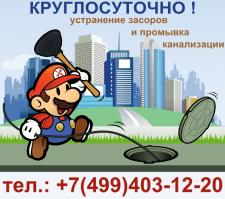 Марио спешит на помощь!..