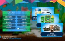Оформление группы ВК, меню, подборки товаров