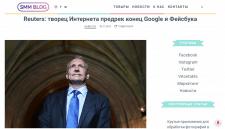 Reuters: творец Интернета предрек конец Google и Ф