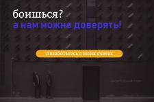 Баннер для рекламы банка