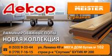 Рекламный билборд 3х6 - 5