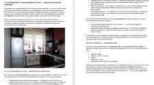 Обзорный текст (выбор столешницы)