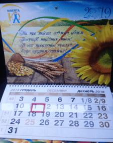 Календар для Ювента-Агрохім