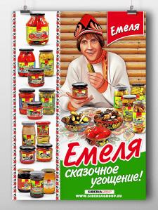 """Иллюстрация и дизайн плаката для продуктов """"Емеля"""""""