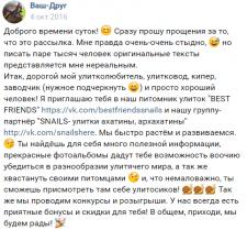 Рассылка Вконтакте потенциальным клиентам