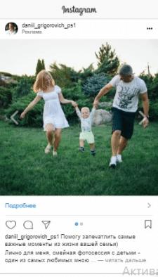 """Продажи """"семейная фотосессия"""""""