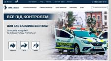 Сайт по предоставлению услуг охраны