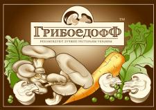 Грибоедофф