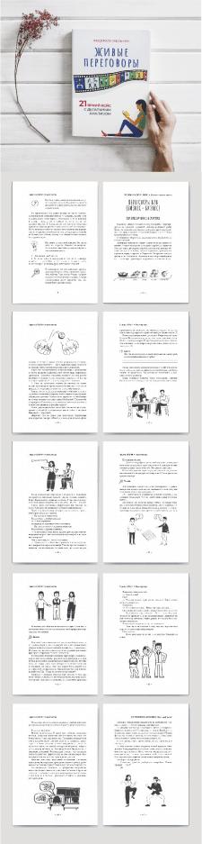 Обложка книги и иллюстрации