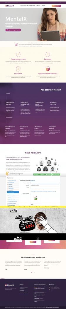 MentalX-Онлайн-сервис психологической помощи