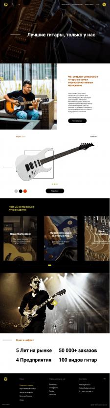 Сайт для магазина Гитар