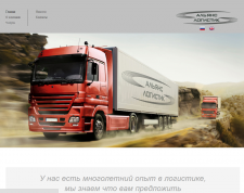 Сайт компании Alliance Logistic