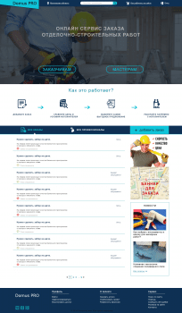 Редизайн главной страницы 2 вариант domuspro.ru