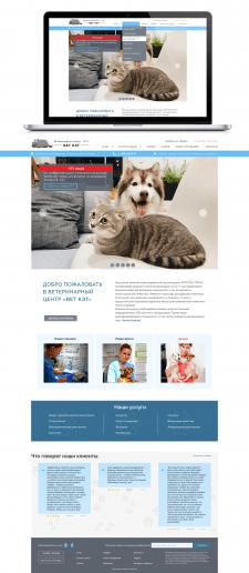 сайт ветеринарной клиники