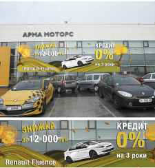 """Дизайн витрин для автосалона """"Арма Моторс"""""""